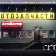 avtovector1