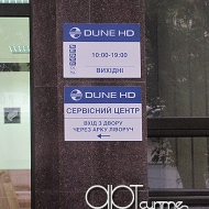 dune-hd-doorplate