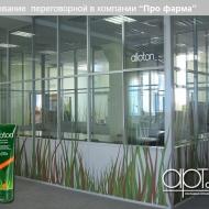 ProFarma_Allton_peregovornaya
