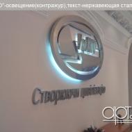 Ukravto_logo_interer1