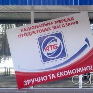 atb-vitrina