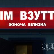 dim-vzuttia-lightbox1