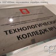 Moskva_Koledg_nergaveyka