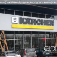 Kerher_den_Kiev_okrugnaya