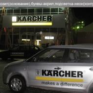 Kerher_nosh_Kiev_okrugnaya