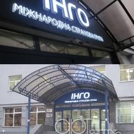 ingo-insurance