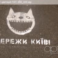 Zberegi Kiyv