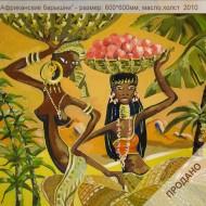 Afrikanskie barishni_600_600mm