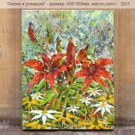 lilii i romashki_400_500