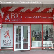 Big_Dance2